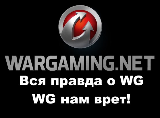 Мод world of tanks на золото