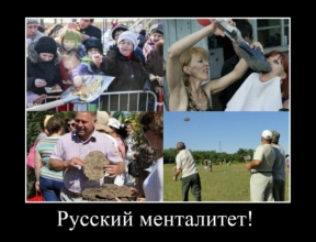 Russian_mentality_866
