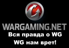 Компания Wargaming обманывает игроков World of tanks
